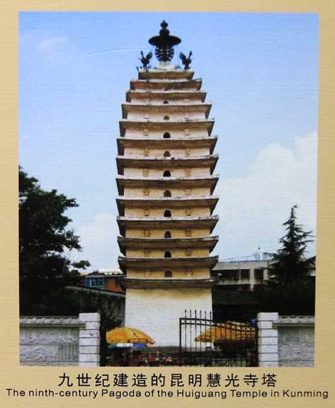 The Wild Goose >> Small Wild Goose Pagoda
